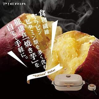 ドウシシャ 焼き芋メーカー 備長炭入りプレート 最長60分タイマー付 《新品》(その他)