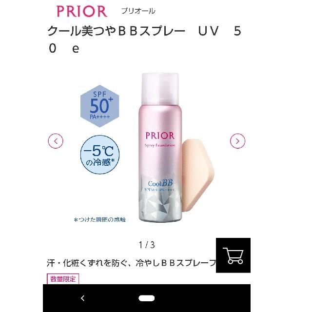 PRIOR(プリオール)のプリオールクール美つやBBスプレー UV 50 e コスメ/美容のベースメイク/化粧品(ファンデーション)の商品写真