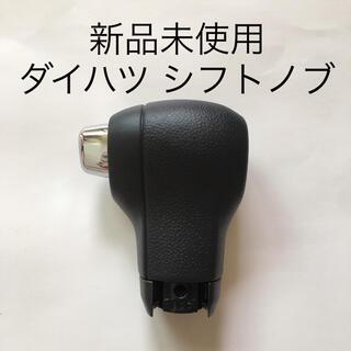 ダイハツ - 【新品未使用】ダイハツ 純正 シフトノブ