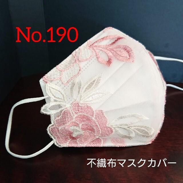 No.190 ピンクオフホワイト 不織布マスクカバー ハンドメイドのハンドメイド その他(その他)の商品写真