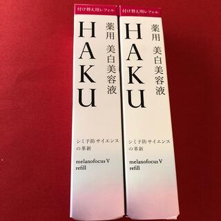 H.A.K - HAKU メラノフォーカスV