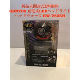 【新品】GENTOS 充電式LEDヘッドライト ヘッドウォーズ HW-V533H