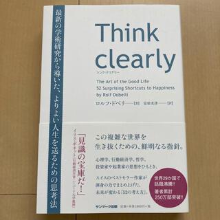 サンマークシュッパン(サンマーク出版)のThink clearly ロルフ・ドベリ(ビジネス/経済)