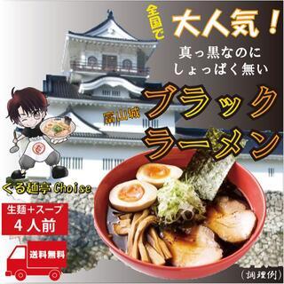ブラックラーメン 富山 ご当地ラーメン お土産 ラーメン 人気 スープ付 生麺(麺類)