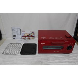 シャープ(SHARP)の★ほぼ新品★ シャープ ヘルシオ グリエ トースター レッド AX-H2-R(調理機器)