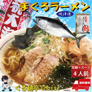 まぐろラーメン焼津 ご当地ラーメン ラーメン 4食 スープ付 ネコポス 生麺(麺類)