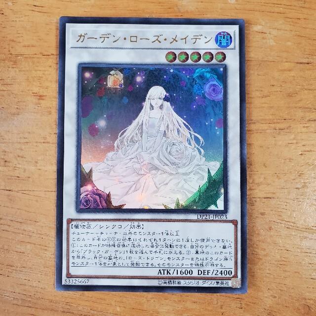 ガーデン・ローズ・メイデン エンタメ/ホビーのトレーディングカード(シングルカード)の商品写真
