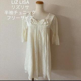 リズリサ(LIZ LISA)のLIZ LISA    リズリサ   半袖チュニック  フリーサイズ(ミニワンピース)