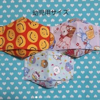 ハンドメイド インナーマスク 子供用 幼児用サイズ