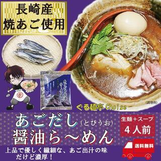 あごだしラーメン 長崎 ご当地ラーメン 取り寄せ ラーメン お土産 スープ付(麺類)