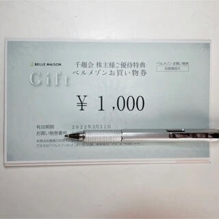 ベルメゾン(ベルメゾン)のベルメゾン株主優待券1,000円分(ショッピング)