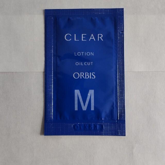ORBIS(オルビス)のオルビス 試供品3種類セット コスメ/美容のキット/セット(サンプル/トライアルキット)の商品写真