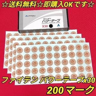 ☆アクアチタンが通常版の約30倍☆ファイテンパワーテープ X30 200マーク