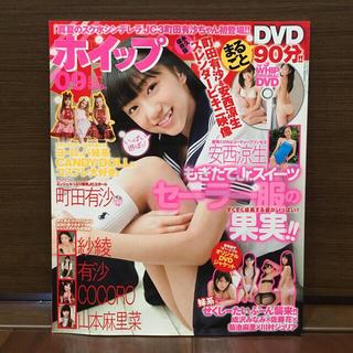 ホイップ no.128 (DVDおまけ付き)