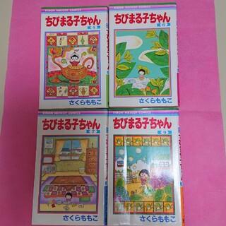 集英社 - ちびまる子ちゃん 4・6・7・9巻セット