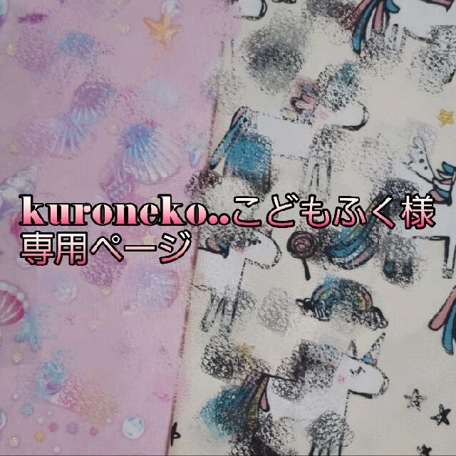kuroneko..こどもふく様 専用ページです。 ハンドメイドのキッズ/ベビー(外出用品)の商品写真