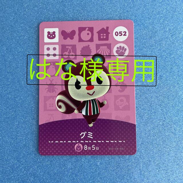 任天堂(ニンテンドウ)のはなさまざま専用 グミ、ペーター2枚セット エンタメ/ホビーのアニメグッズ(カード)の商品写真