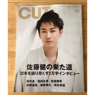 Cut (カット) 2021年 10月号