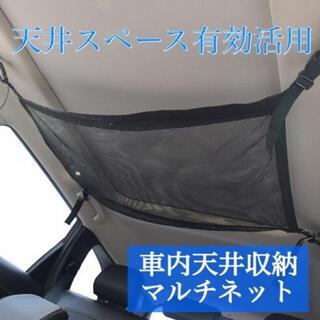 ラゲッジネット 車 収納 天井 ネット キャンプ 車中泊 遠足 収納用品