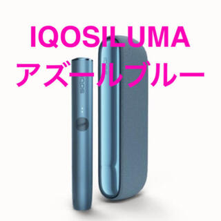 IQOS - アイコスイルマ アズールブルー 新型 IQOS 本体 未開封 送料無料