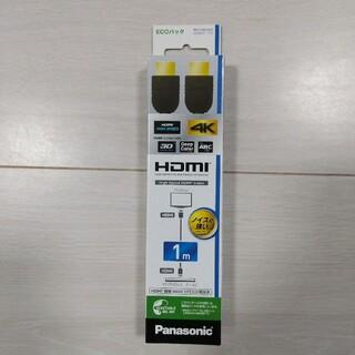 パナソニック(Panasonic)のPanasonic HDMIケーブル 1m(映像用ケーブル)