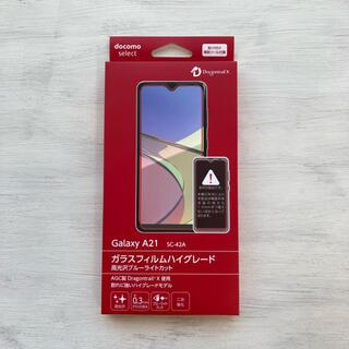 ギャラクシー(Galaxy)のガラスフィルムハイグレード 高光沢ブルーライトカット Galaxy A21(保護フィルム)