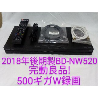 即発送!2018年後期製BD-NW520ブルーレイレコーダー