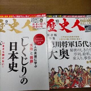 歴史人  2021年9月号 10月号セット(専門誌)