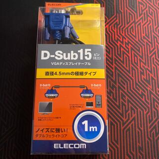 ELECOM - D-sub15 未使用