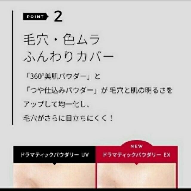 MAQuillAGE(マキアージュ)のマキアージュドラマティックパウダリーEX オークル10 2個 リニューアル コスメ/美容のベースメイク/化粧品(ファンデーション)の商品写真