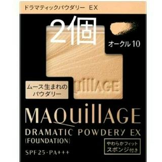 MAQuillAGE - マキアージュドラマティックパウダリーEX オークル10 2個 リニューアル
