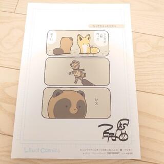コウダンシャ(講談社)のタヌキとキツネ 複製原画 2巻特典(その他)