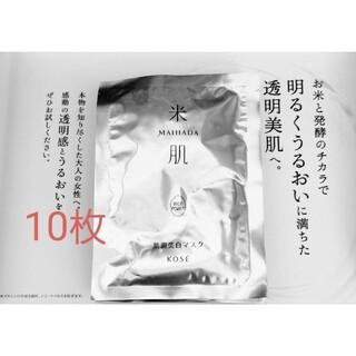 KOSE - KOSE 米肌 肌潤美白フェイスマスク 非売品