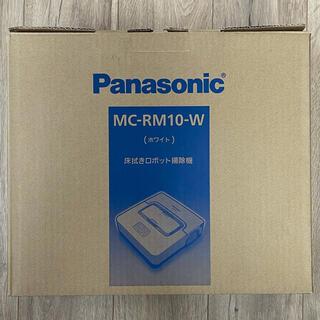 Panasonic - 新品★Panasonic MC-RM10 床拭きロボット掃除機★
