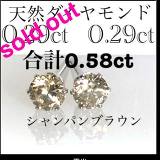 天然ダイヤモンド 一粒ピアス サージカル シャンパンブラウン0.580ct