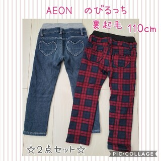 AEON - イオン TOPVALU のびるっち パンツ 裏起毛 110 女の子
