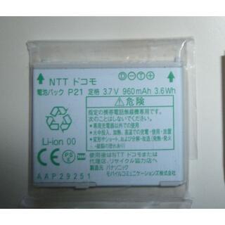 エヌティティドコモ(NTTdocomo)の値下げ[未使用]ドコモ docomo ガラケー 電池パック P21(バッテリー/充電器)