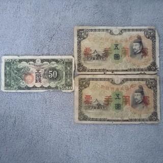 大日本帝国時代の旧紙幣 軍用手票4枚他(貨幣)