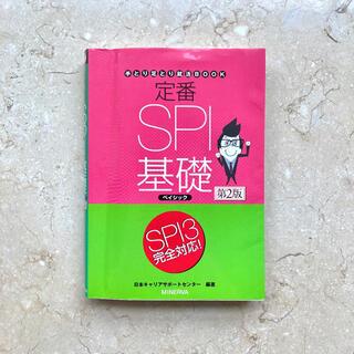 定番SPI基礎ベイシック第2版