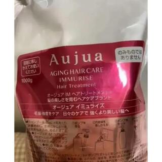 Aujua - オージュア イミュライズ トリートメント1000ml