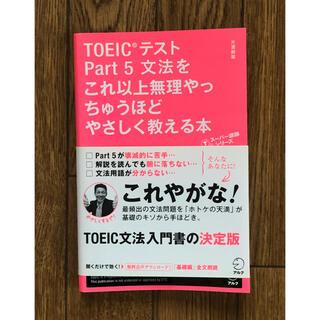 TOEICテストPart 5文法をこれ以上無理やっちゅうほどやさしく教える本
