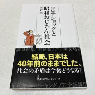 ニッケイビーピー(日経BP)のコロナショックと昭和おじさん社会(ビジネス/経済)
