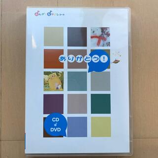 ヤマハ(ヤマハ)のヤマハ なかよしコース(3歳)秋教材CD&DVD(キッズ/ファミリー)