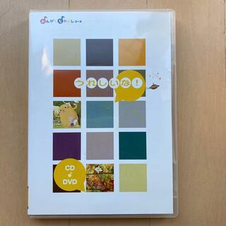 ヤマハ(ヤマハ)のヤマハ なかよしコース(3歳)秋教材 CD&DVD(キッズ/ファミリー)
