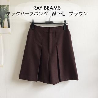 Ray BEAMS - 2021新作 新品 Ray BEAMS タック ハーフパンツ M ダークブラウン