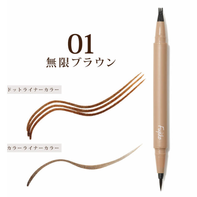 Fujiko 仕込みアイライナー 01 無限ブラウン 美品 コスメ/美容のベースメイク/化粧品(アイライナー)の商品写真