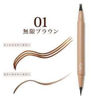 Fujiko 仕込みアイライナー 01 無限ブラウン 美品