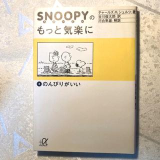 SNOOPY - 「スヌーピーのもっと気楽に 2 (のんびりがいい)」