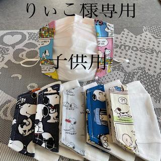 スヌーピー(SNOOPY)のりぃこ様専用♡不織布マスクカバー子供用と大人用(外出用品)