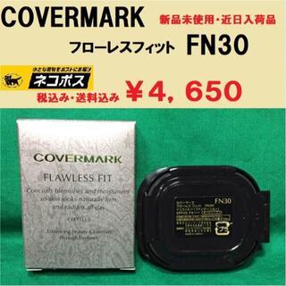 COVERMARK - カバーマーク フローレスフィット FN30 新品送料無料 ネコポス便